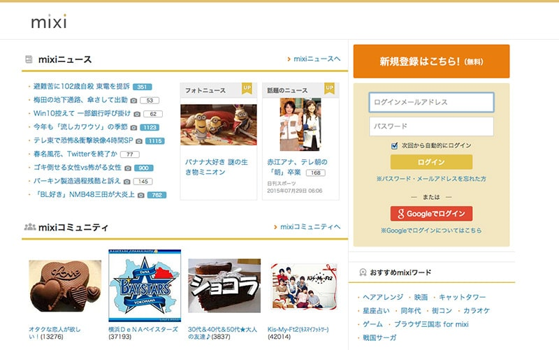 social-network-japan-mixi