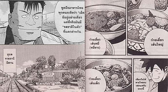 thai-food-in-anime