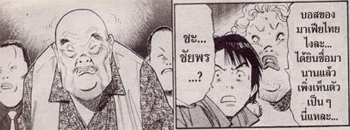thai-mafia-im-manga