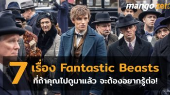 7 เรื่อง ของ Fantastic Beasts ที่ถ้าคุณไปดูมาแล้ว จะต้องอยากรู้ต่อ!