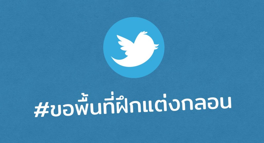 top-20-from-thai-poem-trend-twitter