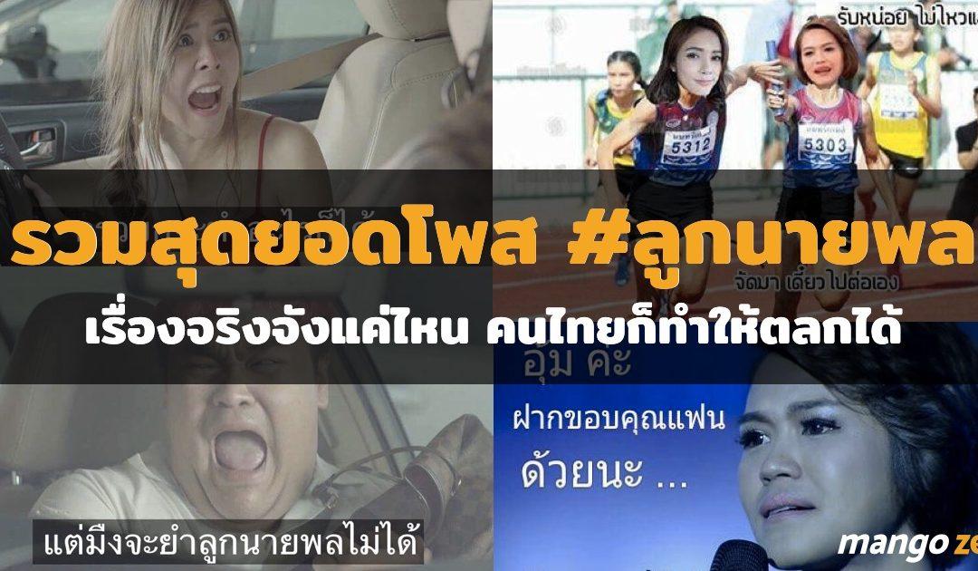 รวมสุดยอดโพส #ลูกนายพล เรื่องจริงจังแค่ไหน คนไทยก็ทำให้ตลกได้