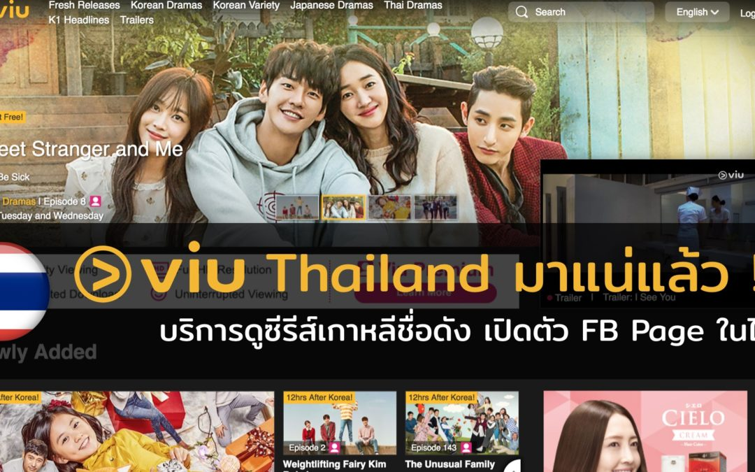 VIU Thailand มาแล้ว !! บริการดูซีรีส์เกาหลีชื่อดัง เปิดตัว Fanpage ในประเทศไทยแล้ว