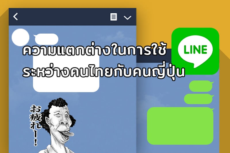 what-different-between-thai-and-japan-people-who-use-line-chat