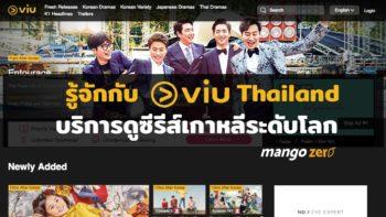 รู้จักกับ VIU Thailand บริการดูซีรีส์เกาหลี เปิดตัวในไทยตอนไหน ค่าบริการเท่าไหร่ !?
