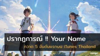เพลงจากหนัง Your Name สร้างปรากฏการณ์ กวาดอันดับ 1-5 รวดใน iTunes Store Thailand !!