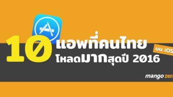 10 แอพบน iOS ที่คนไทยดาวน์โหลดมากที่สุดในปี 2016