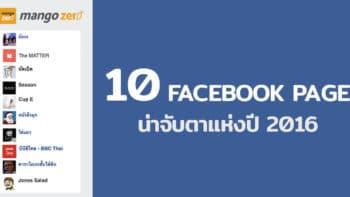 รวม 10 Facebook page ที่มาแรงสุดๆ ในปี 2016