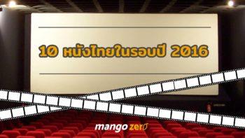 10 หนังไทยคาแรคเตอร์จัดในรอบปี คุณจำหนังเรื่องเหล่านี้ได้ไหม?