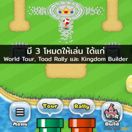 10-things-you-should-know-about-super-mario-run-6