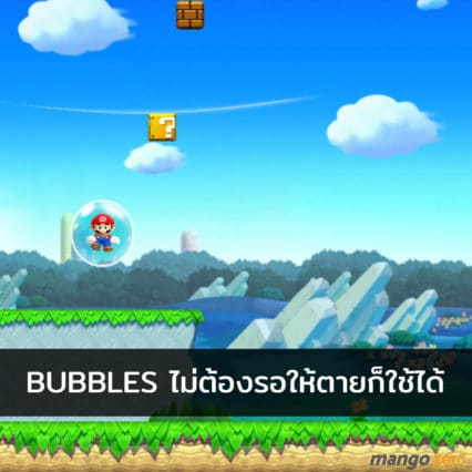 10-things-you-should-know-about-super-mario-run-8