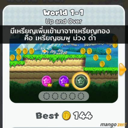 10-things-you-should-know-about-super-mario-run-9
