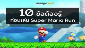 10 ข้อ ต้องรู้ ก่อนเล่น Super Mario Run