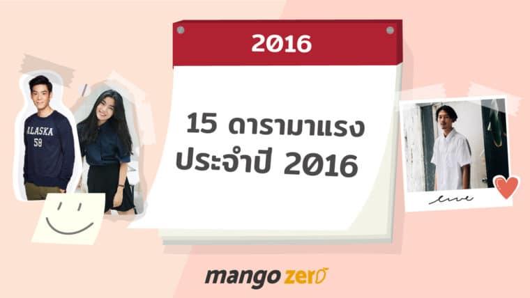 15 ดารามาแรงประจำปี 2016