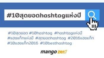 รวม 10 สุดยอด Hashtag แห่งปี 2016