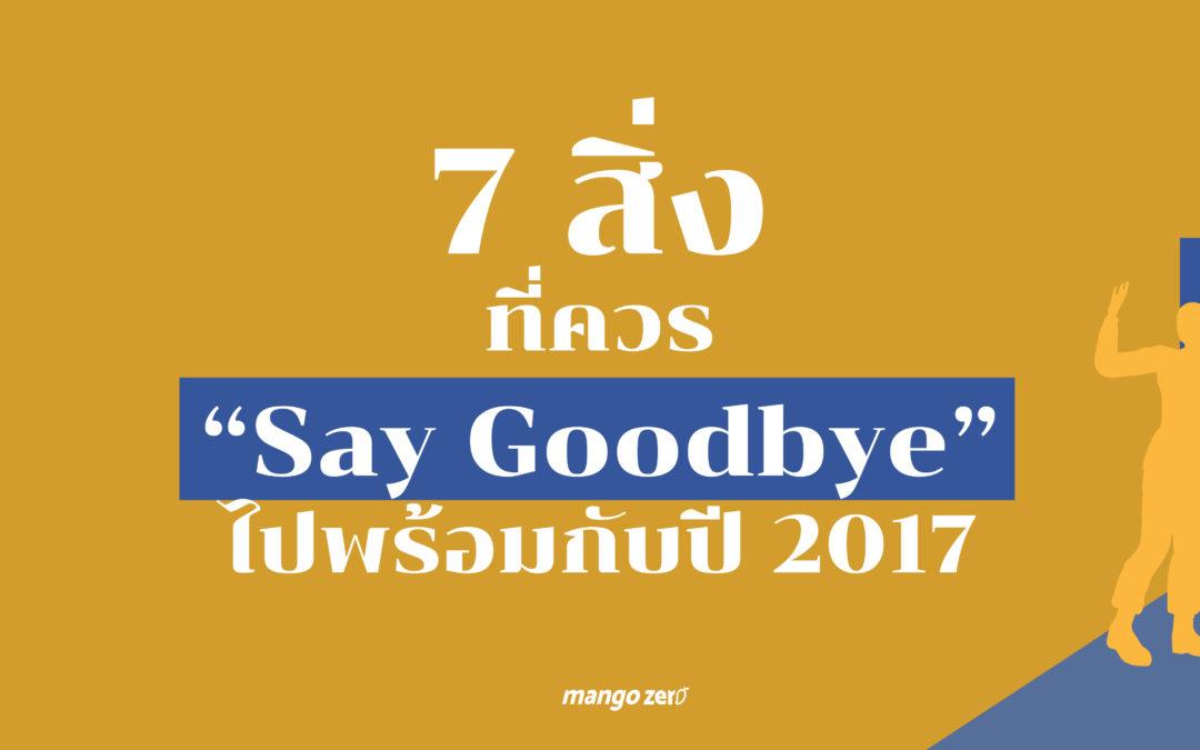 7 สิ่งที่ควร Say Goodbye ไปพร้อมกับปี 2017
