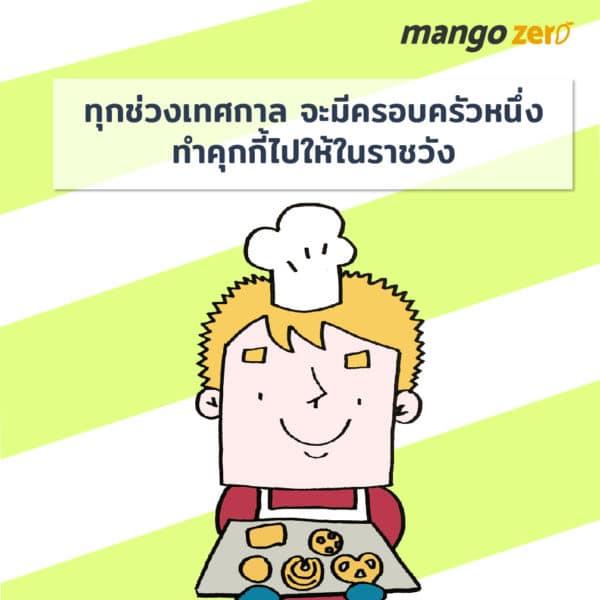 imperial-cookie-3