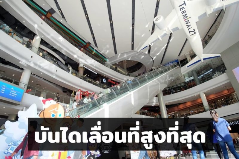 5-awesome-terminal-21-korat-4