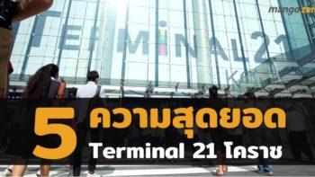5 ความสุดยอดของ Terminal 21 โคราช ที่คุณควรจะไปเที่ยวสักครั้ง