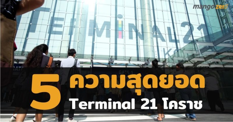 5-awesome-terminal-21-korat-featured