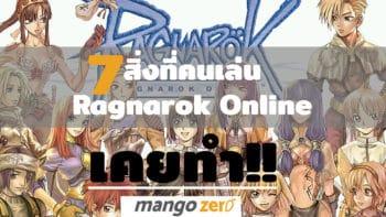 7 สิ่งที่คนเล่น Ragnarok Online ต้องเคยทำมาก่อน !!