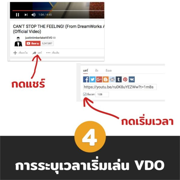 7-tips-youtube-hack-4