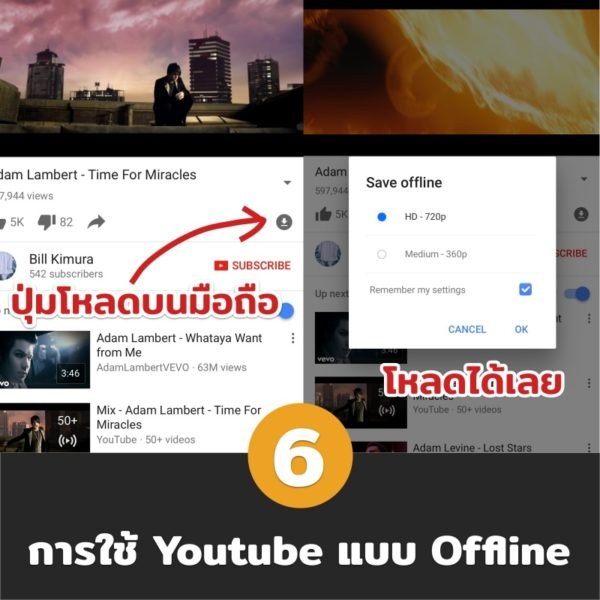 7-tips-youtube-hack-6