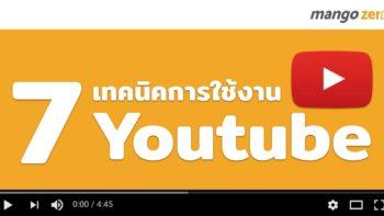7 เทคนิคการใช้งาน Youtube แบบที่คุณยังไม่เคยรู้มาก่อน