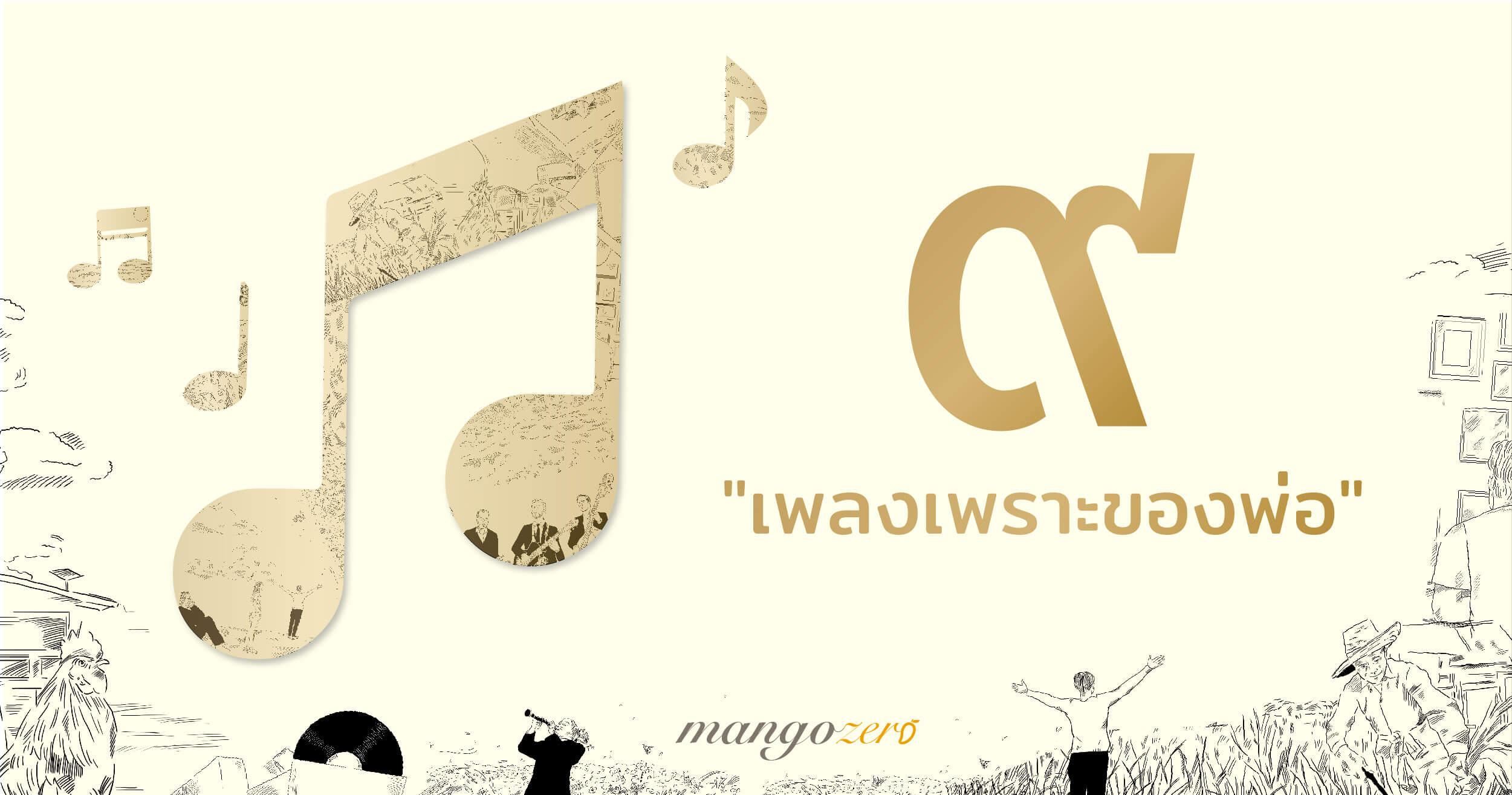 9-royal-songs-from-bhumibol-adulyade-featured