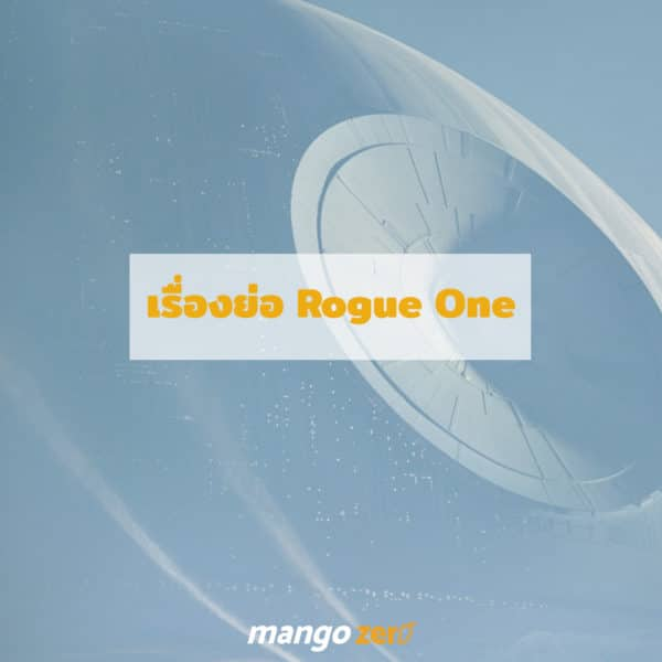 rogue-one-story