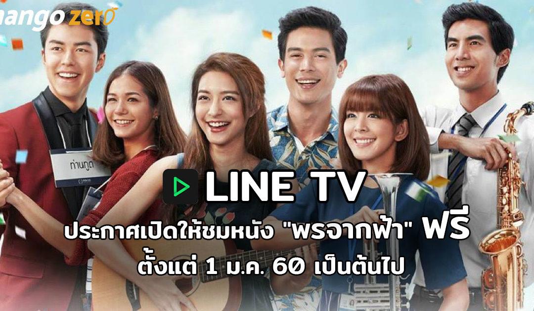 """LINE TV ประกาศเปิดให้ชมหนัง """"พรจากฟ้า"""" ฟรี ตั้งแต่ 1 ม.ค. 60 เป็นต้นไป"""