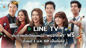 LINE TV ประกาศเปิดให้ชมหนัง