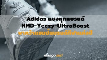 Adidas แซงทุกแบรนด์ NMD - Yeezy - Ultra Boost พาคว้าแชมป์แบรนด์กีฬาแห่งปี 2016