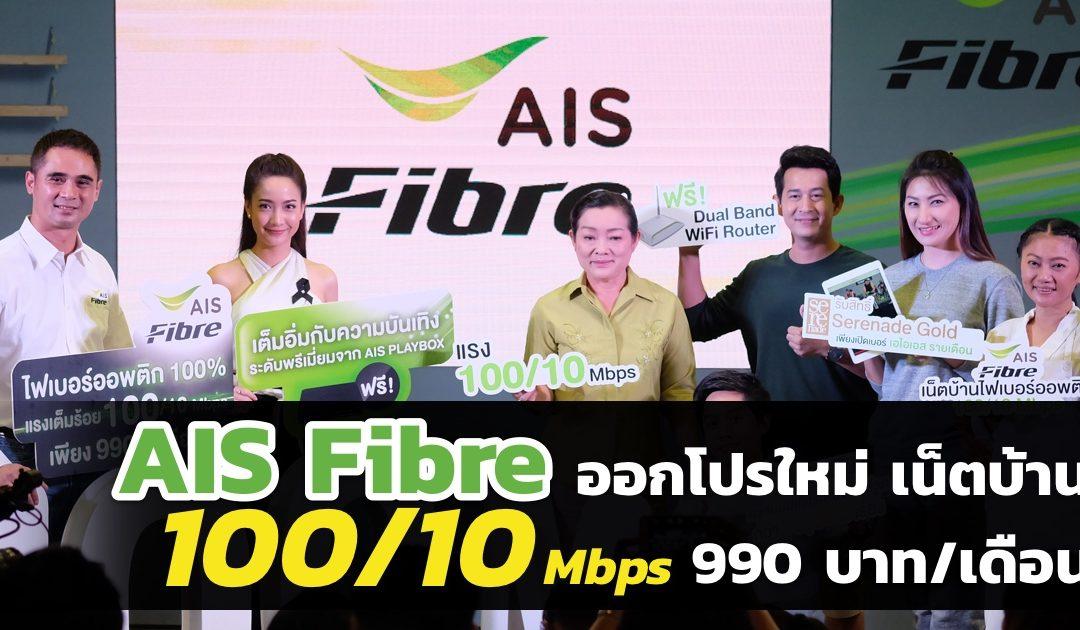 AIS Fibre จัดเต็มส่งท้ายปี เน็ตบ้านไฟเบอร์ 100/10 Mbps 990 บาท พร้อมดูทีวีกว่า 100 ช่องฟรี