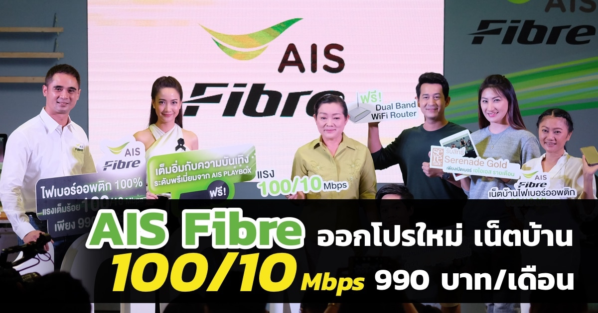 ais-fibre-100-mbps-990-bath-featured