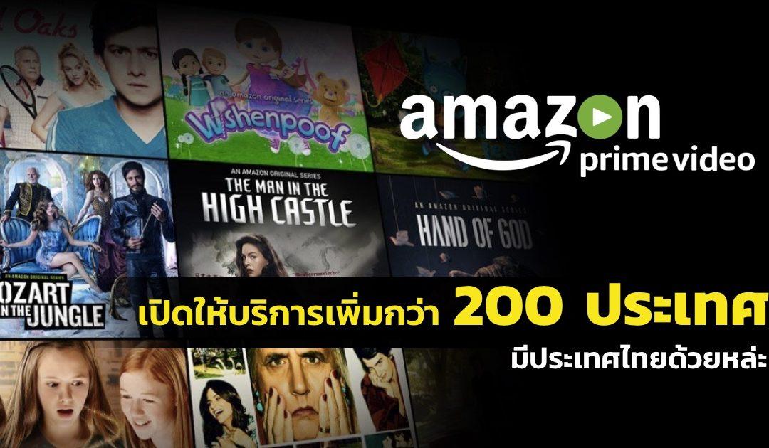 Amazon Prime Video บริการดูหนังออนไลน์ เปิดให้บริการเพิ่มกว่า 200 ประเทศ