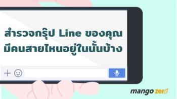 สำรวจกรุ๊ป Line ของคุณ มีคนสายไหนอยู่ในนั้นบ้าง