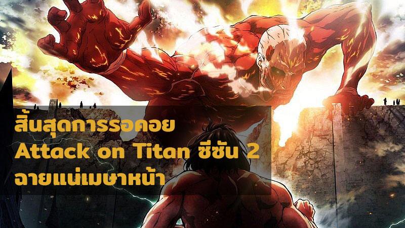 สิ้นสุดการรอคอย อนิเมะ Attack on Titan ซีซัน 2 ฉายแน่เมษาหน้า