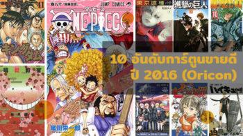 10 อันดับการ์ตูนขายดีที่สุดในญี่ปุ่นปี 2016 โดยโอริคอนชาร์ต