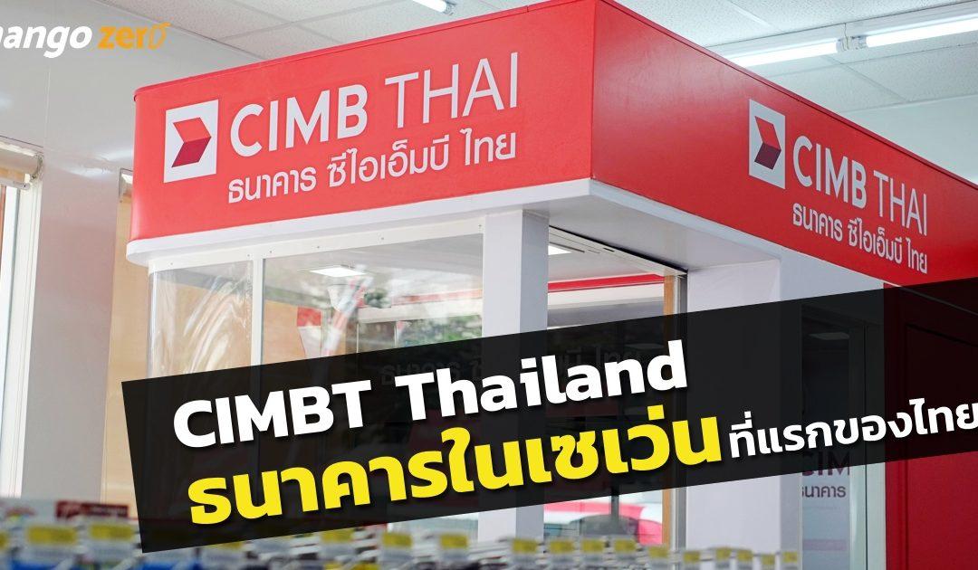 พาชม CIMBT ธนาคารแห่งแรกที่เปิดสาขาอยู่ใน 7-Eleven เมืองไทย !!