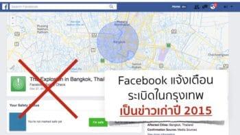 Facebook พลาดแจ้งเตือนระเบิดในไทย แท้จริงเป็นข่าวเก่าปี 2015