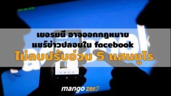 เยอรมนี ออกกฎหมายแชร์ข่าวปลอมใน facebook ไม่ลบปรับอ่วม 5 แสนยูโร