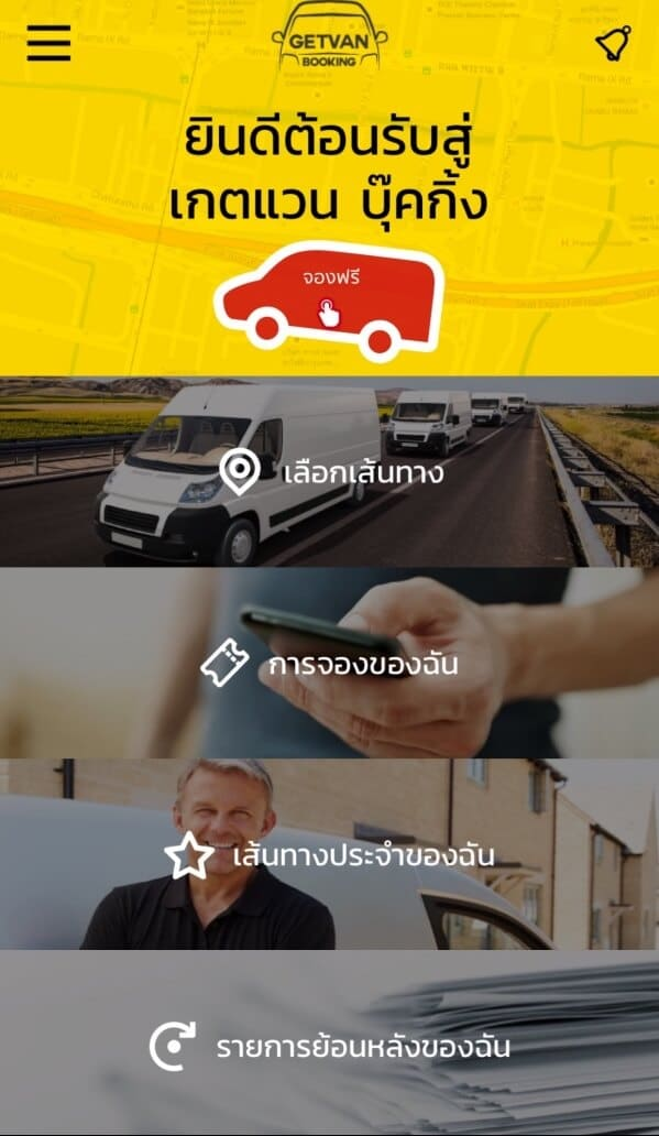 getvan-booking-application-2