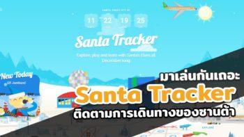 มาแล้ว!! Google Santa Tracker 2016 มาติดตามภารกิจของซานต้ากัน