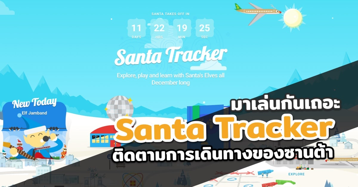 google-santa-tracker-2016-featured