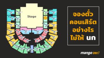 เทคนิคจองตั๋วคอนเสิร์ตอย่างไรไม่ให้ 'นก'