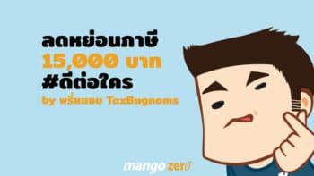 สัมภาษณ์ 'พรี่หนอม' แห่งเพจ TaxBugnoms ตอบคำถาม 'ลดหย่อนภาษี 15,000 บาท' #ดีต่อใคร