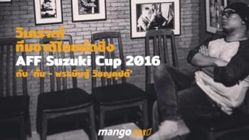 'พรรษิษฐ์ วิชญคุปต์' วิเคราะห์ ทีมชาติไทย จะทำได้ไหมใน AFF Suzuki Cup 2016