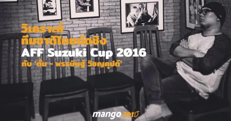 interview-tum-pansit-football-thai