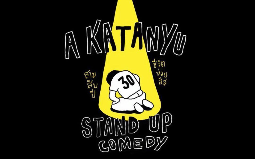 """Stand Up Comedy ครั้งแรกของ """"กตัญญู สว่างศรี (ฟพท. aday)"""" เปิดให้ชมฟรีผ่าน YouTube แล้ว"""